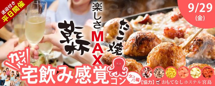 第351回 プチ街コンin平日【宅飲み感覚コン】