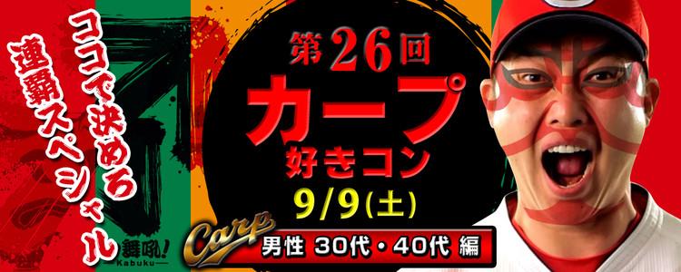 第26回 カープ好きコン【男性30代40代編】