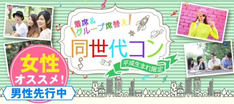 第27回 恋活コン-水戸