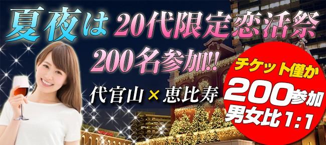 第49回 代官山200名★20代限定恋活パーティー
