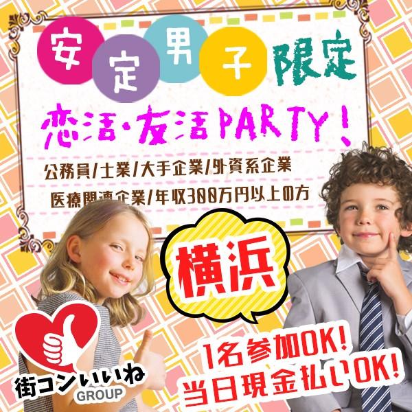 安定男子限定「恋活友活パーティー横浜」