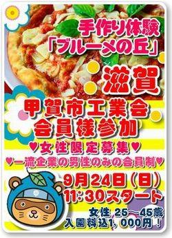 第1回 【女性募集】甲賀市工業会・ピザ作り