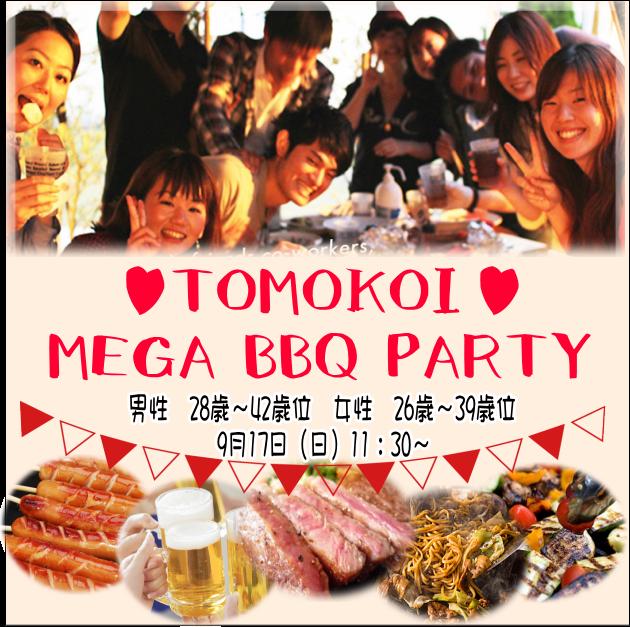 第31回 30代中心の友恋メガBBQパーティー