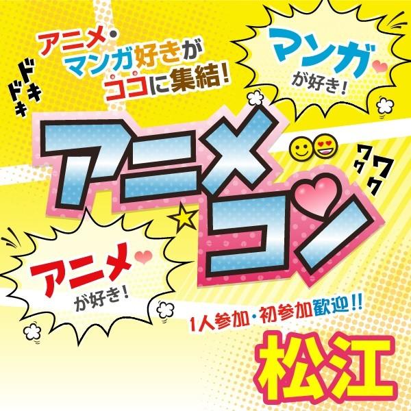 第1回 同世代のアニメコン@松江