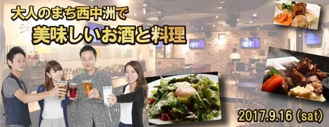 大人のまち西中洲で美味しいお酒と料理