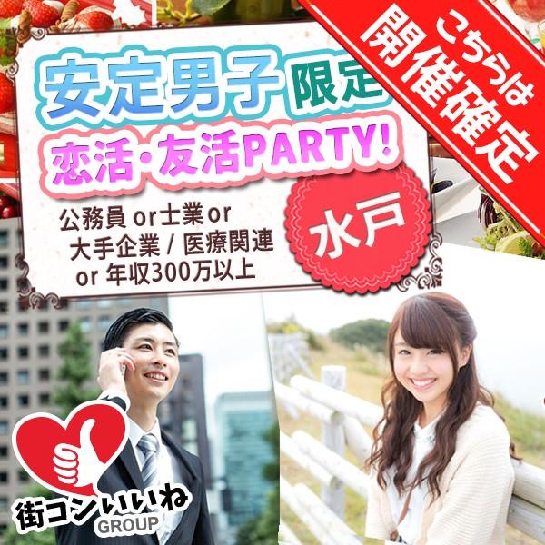 安定男子限定「恋活友活パーティー水戸」