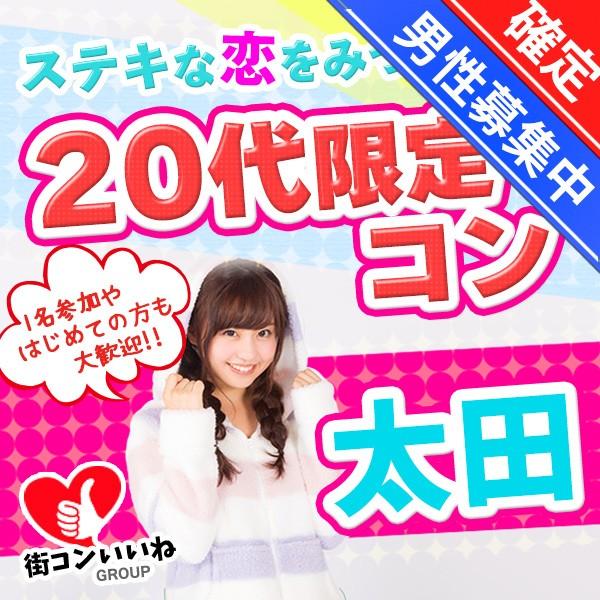 男女20代「20代限定コンin太田」