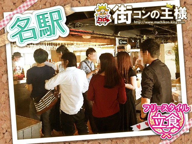 恋活Party@名駅