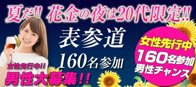 第48回 表参道160名★20代限定恋活パーティー