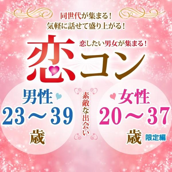第12回 恋コン@鳥取~ちょっと年の差編~