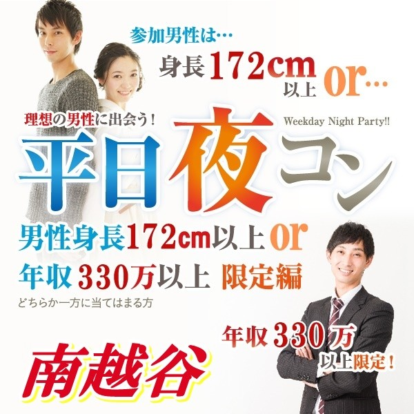 第6回 平日夜コン@南越谷~高身長or高収入男子