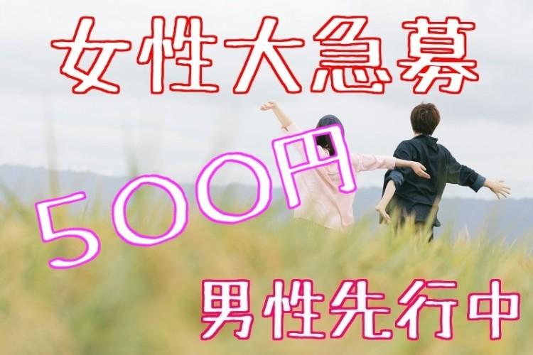 第100回 ―六本木×乃木坂―年の差ともコン