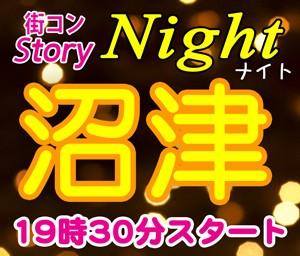 街コンStory@沼津(9.30)夜開催