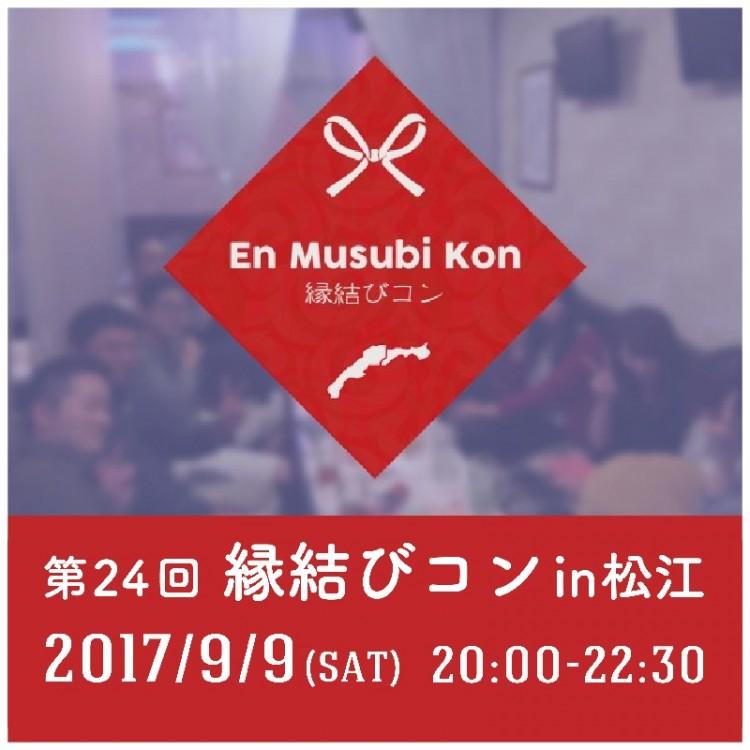 第24回 縁結びコンin松江