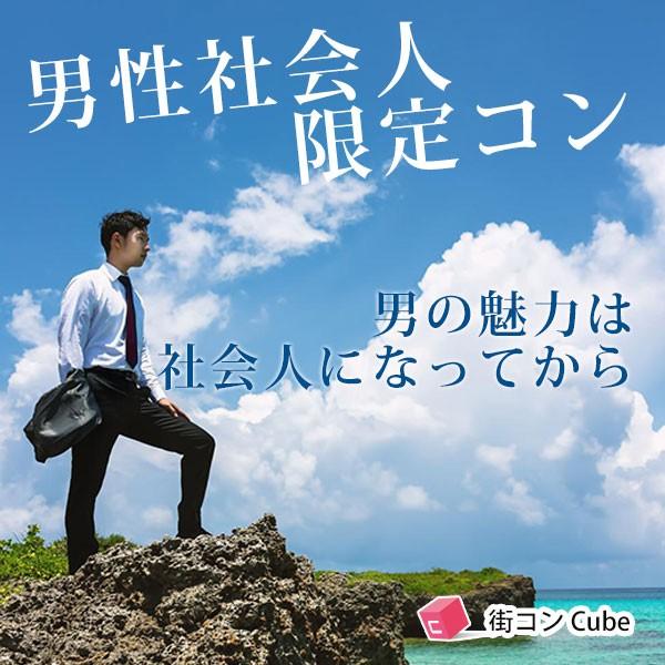 20代社会人限定in福山