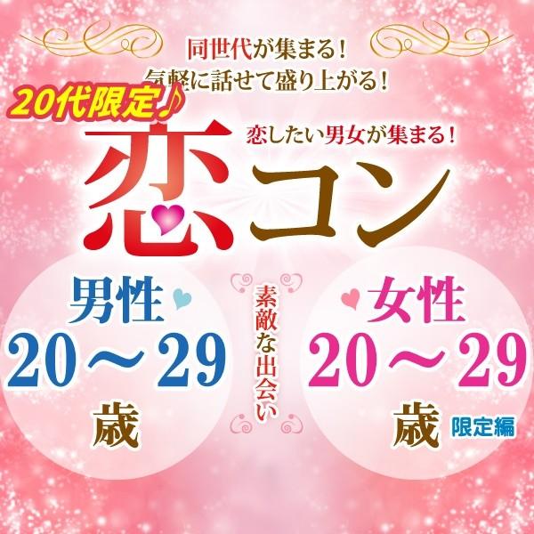 第7回 恋コン@姫路~ちょっと年の差編~