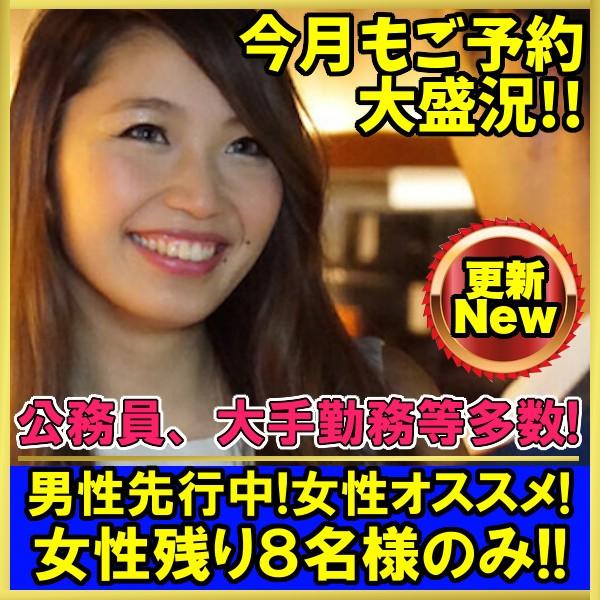 第36回 『誠実男子』&『甘えた女子』コン@水戸