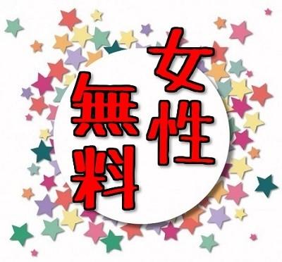 第89回 ―恵比寿―20代限定STEP UP街コン