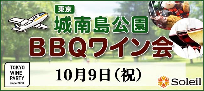 秋の味覚BBQワイン会@城南島海浜公園