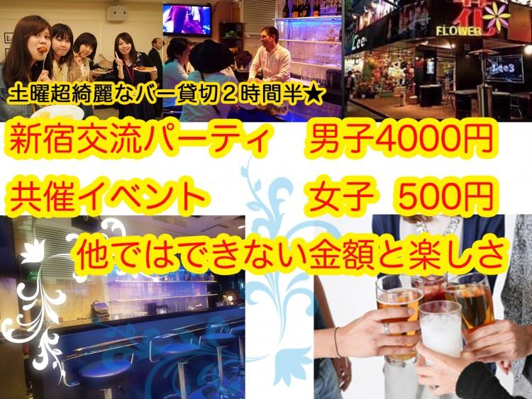 8.12新宿交流パーティ恋活・友活