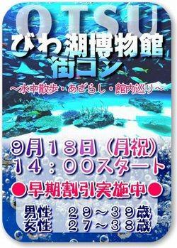 第1回 琵琶湖博物館街コン♡♥