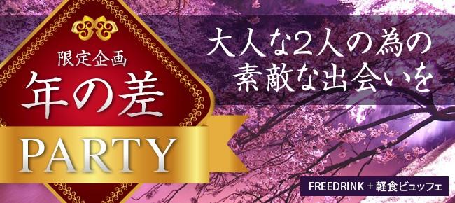 第284回 8/27 横浜 年の差街コン