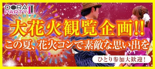 第366回 8/19 三郷 20代花火コン!