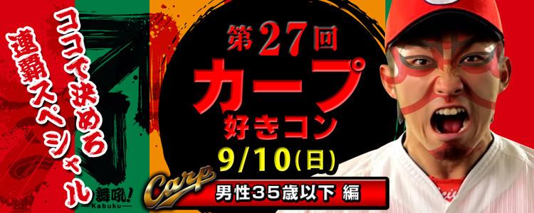 第27回 カープ好きコン【男性35歳以下編】