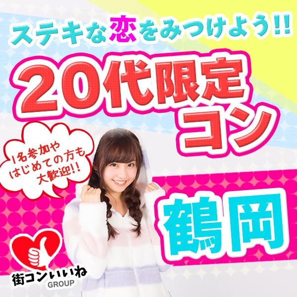 男女20代のみ「20代限定コン鶴岡」