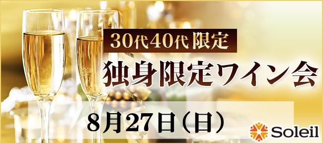 独身限定ワイン会@横浜馬車道