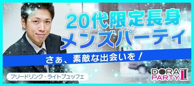 第350回 8/8 原宿☆長身メンズ20代限定!