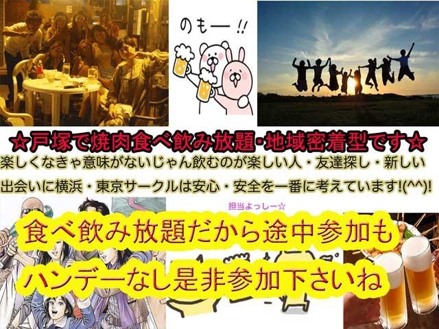 戸塚10.7(土)甘太郎食べ飲み放題