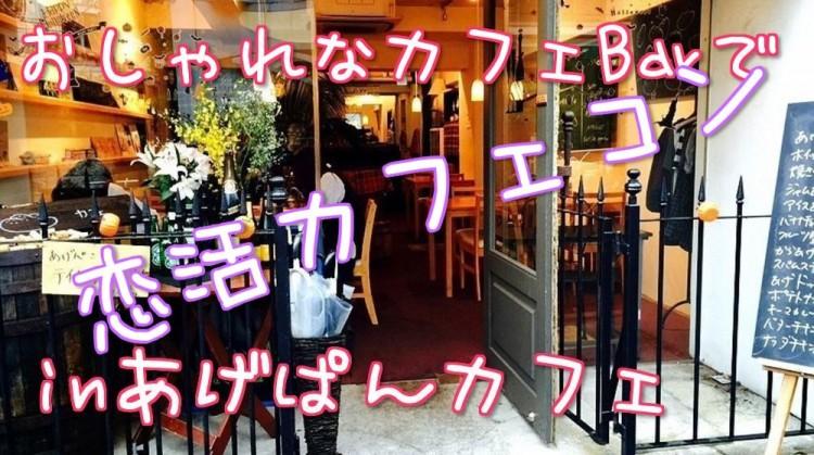 第117回 【恵比寿】恋するカフェコン