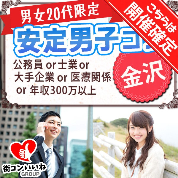 男女20代限定「安定男子コンin金沢」