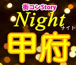 街コンStory@甲府9.9土曜夜開催