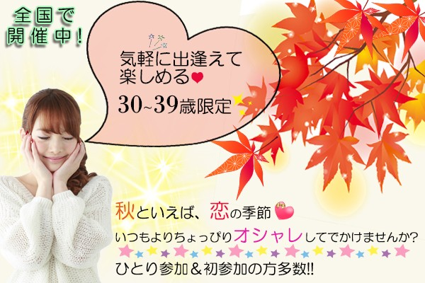 30代限定コン富山