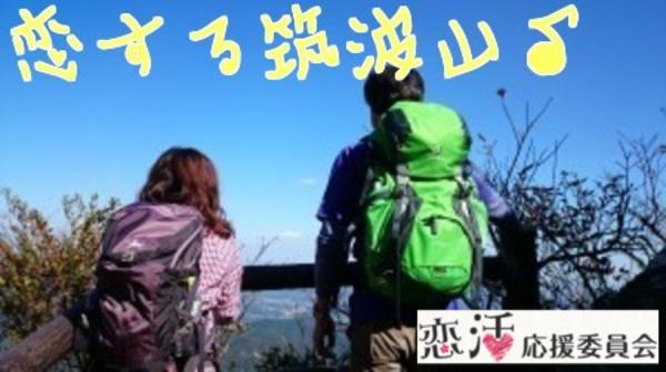 第7回 恋活トレッキング in 筑波山