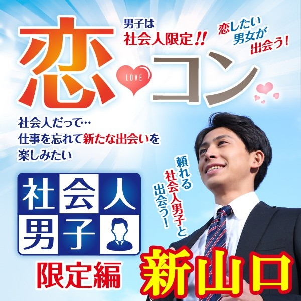 第1回 恋コン@新山口~社会人男子限定編~