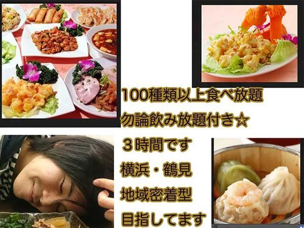 横浜・鶴見10.14中華食べ放題