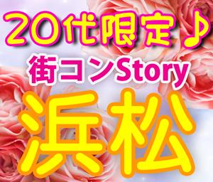 20代限定コン@浜松(9.17)