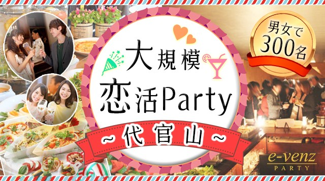 第12回 代官山で300名規模の恋活パーティー☆