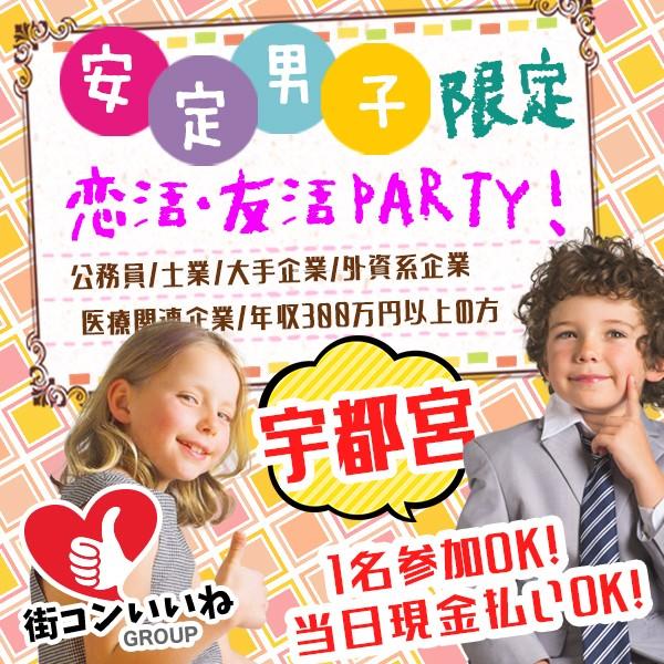 安定男子限定「恋活友活パーティー宇都宮」