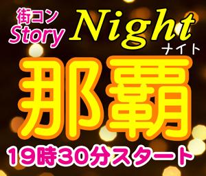 街コンStory@那覇(9.2)夜開催