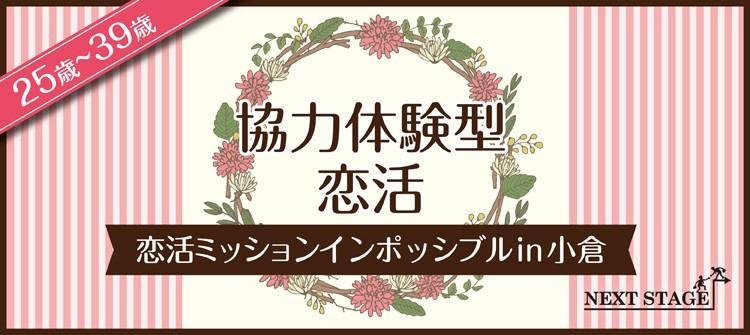 【協力体験型】恋活MIP IN 小倉
