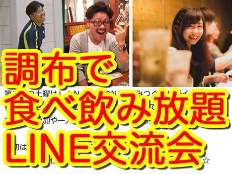 調布10.14(土)甘太郎で焼肉食べ放題