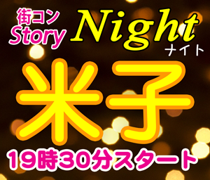 街コンStory@米子(9.2)夜開催