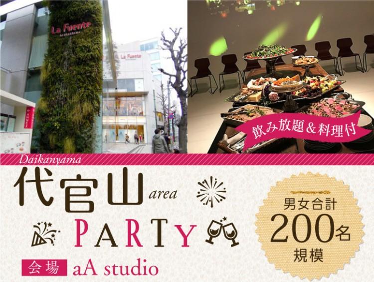 第1回 代官山!気軽に楽しむ恋活PARTY!