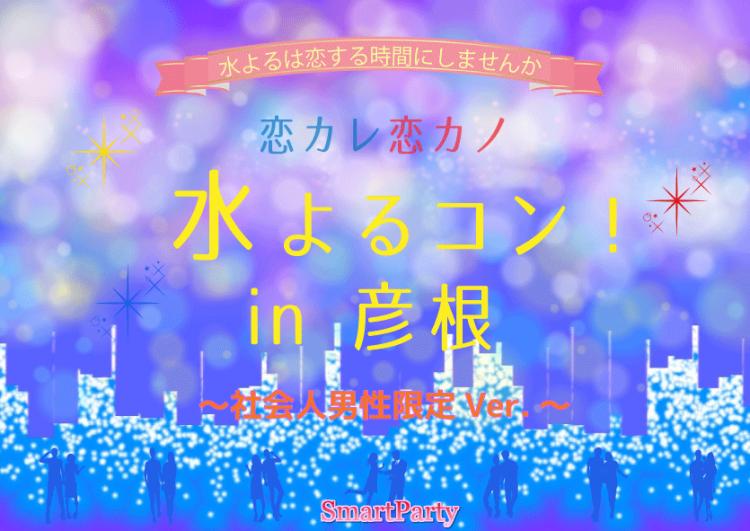 恋カレ恋カノ水よるコン! in 彦根