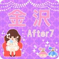 金沢アフター7コン