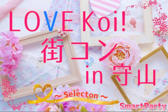 LOVE Koi!街コン
